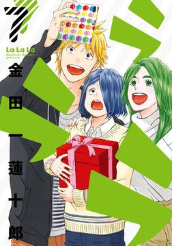 ラララ 7巻-電子書籍