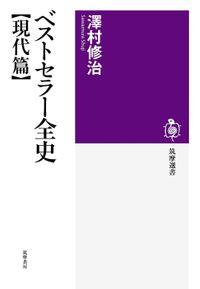 ベストセラー全史(筑摩選書)