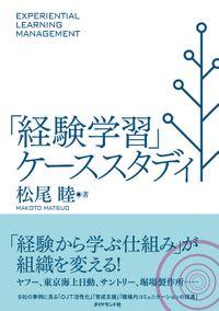 「経験学習」ケーススタディ(ダイヤモンド社)