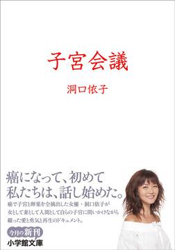 子宮会議-電子書籍