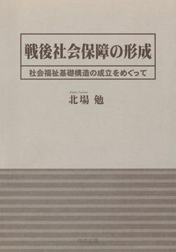 戦後社会保障の形成-電子書籍