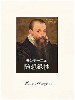 モンテーニュ随想録抄-電子書籍