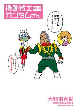 機動戦士ガンダムさん (13)の巻-電子書籍