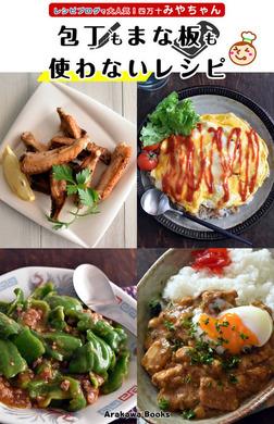 「包丁」も「まな板」も使わないレシピ by四万十みやちゃん-電子書籍