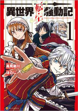 異世界転生騒動記1-電子書籍