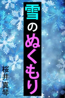 雪のぬくもり-電子書籍
