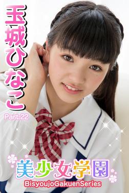 美少女学園 玉城ひなこ Part.22-電子書籍