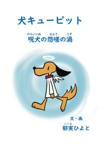 犬キューピット 呪犬の怨嗟の渦(ブイツーソリューション)