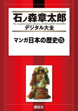 マンガ日本の歴史(15)-電子書籍