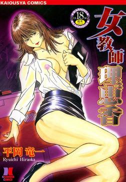 女教師理恵香-電子書籍