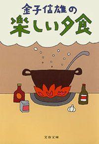 金子信雄の楽しい夕食