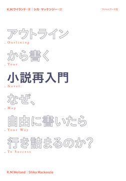 アウトラインから書く小説再入門-電子書籍