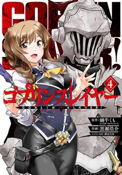 ゴブリンスレイヤー 4巻-電子書籍