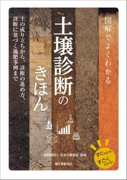 図解でよくわかる 土壌診断のきほん-電子書籍