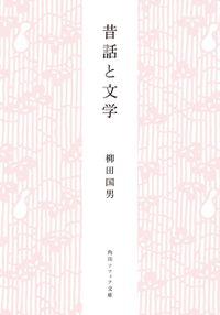 昔話と文学