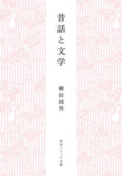 昔話と文学-電子書籍