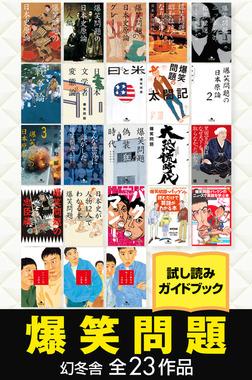 爆笑問題 幻冬舎全23作品試し読みガイドブック-電子書籍