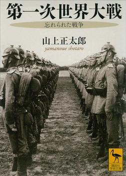第一次世界大戦  忘れられた戦争-電子書籍