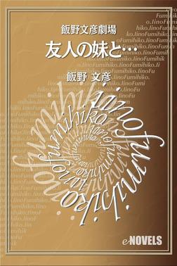飯野文彦劇場 友人の妹と…-電子書籍
