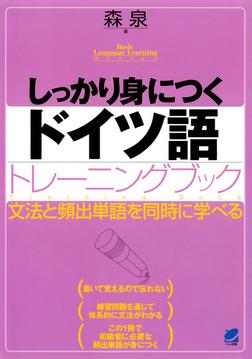 しっかり身につくドイツ語トレーニングブック(CDなしバージョン)-電子書籍