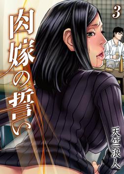 肉嫁の誓い(3)-電子書籍