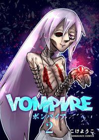 VOMPIRE 2巻