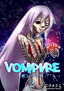 VOMPIRE 2巻-電子書籍