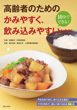高齢者のための かみやすく、飲み込みやすいレシピ-電子書籍