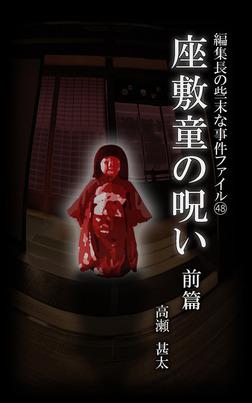編集長の些末な事件ファイル48 座敷童の呪い 前編-電子書籍