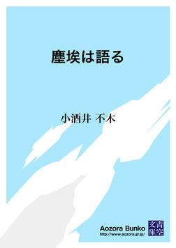 塵埃は語る-電子書籍