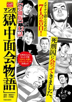 マンガ「獄中面会物語」【分冊版】 12話-電子書籍