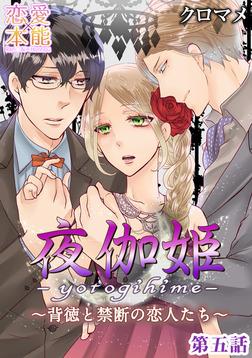 夜伽姫~背徳と禁断の恋人たち~ 5-電子書籍
