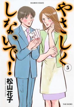 やさしくしないで! (5)-電子書籍