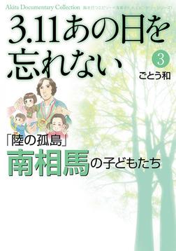 3.11 あの日を忘れない 3 ~「陸の孤島」南相馬の子どもたち~-電子書籍
