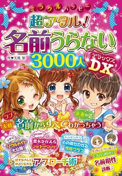ミラクルハッピー 超アタル! 名前うらない3000人 DX-電子書籍