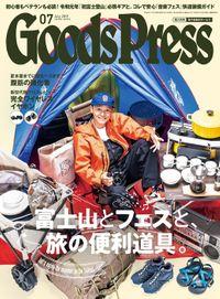 GoodsPress2019年7月号