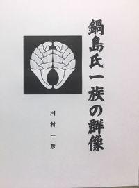 鍋島氏一族の群像