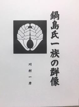 鍋島氏一族の群像-電子書籍