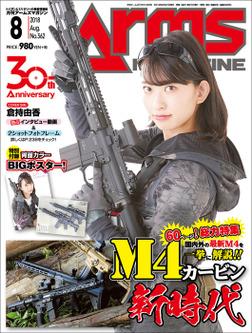 月刊アームズマガジン2018年8月号-電子書籍