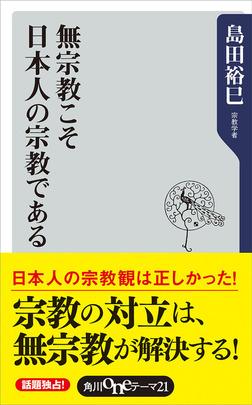 無宗教こそ日本人の宗教である-電子書籍