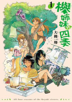 欅姉妹の四季 1巻-電子書籍