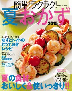 簡単!ラクラク!夏おかず2015-電子書籍