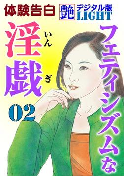 フェティシズムな淫戯02-電子書籍