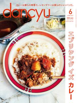 dancyu 2017年6月号-電子書籍