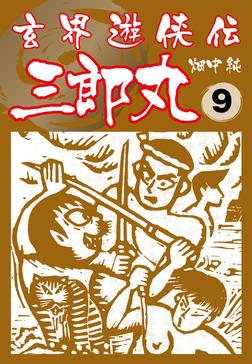 玄界遊侠伝 三郎丸 9-電子書籍