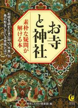 お寺と神社 素朴な疑問が解ける本 お経を読むときに叩く「木魚」が魚の形をしている意味とは?-電子書籍