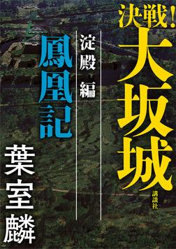 決戦!大坂城 淀殿編 鳳凰記-電子書籍