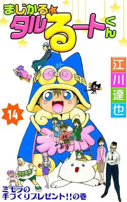 まじかる☆タルるートくん 第14巻-電子書籍