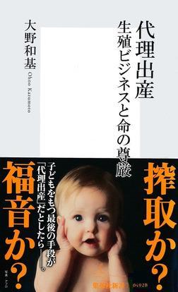 代理出産 生殖ビジネスと命の尊厳-電子書籍