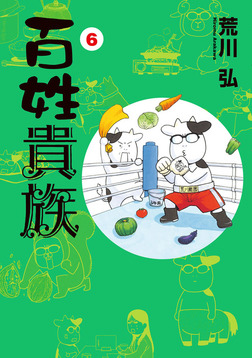 百姓貴族(6)-電子書籍